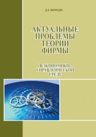 Актуальные проблемы теории фирмы в экономико-управленческой среде ISBN 978-5-91292-120-9