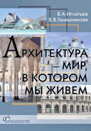 Архитектура — мир, в котором мы живем ISBN 978-5-91349-050-6