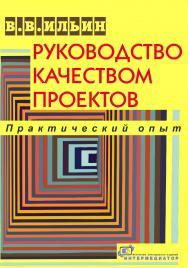 Руководство качеством проектов. Практический опыт ISBN 978-5-91349-051-3