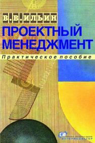 Проектный менеджмент ISBN 978-5-91349-054-4
