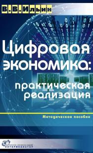 Цифровая экономика: практическая реализация : методическое пособие ISBN 978-5-91349-074-2