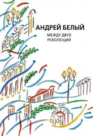 Собрание сочинений. Т. 13. Между двух революций. — 2-е изд (эл.). ISBN 978-5-91349-085-8
