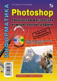 Photoshop. Творческая мастерская компьютерной графики ISBN 978-5-91357-085-5