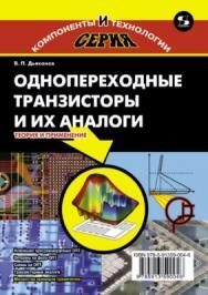 Однопереходные транзисторы и их аналоги. Теория и применение ISBN 978-5-91359-004-6
