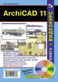 ArchiCAD 11. ISBN 978-5-91359-039-8