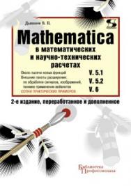 Mathematica 5.1/5.2/6 в математических и научно-технических расчетах ISBN 978-5-91359-045-9