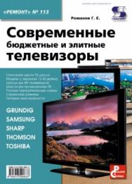 Современные бюджетные и элитные телевизоры. ISBN 978-5-91359-063-3