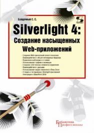 Silverlight 4: Создание насыщенных Web-приложений ISBN 978-5-91359-079-4
