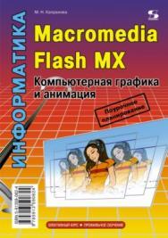 Macromedia Flash MX. Компьютерная графика и анимация ISBN 978-5-91359-082-4
