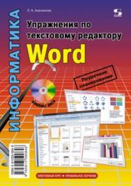 Упражнения по текстовому редактору Word ISBN 978-5-91359-084-8