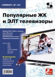 Популярные ЖК и ЭЛТ телевизоры ISBN 978-5-91359-111-1