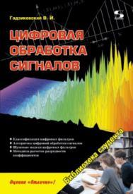 Цифровая обработка сигналов ISBN 978-5-91359-117-3