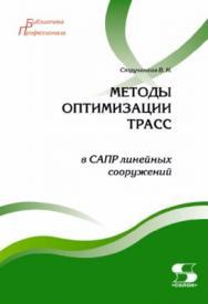 Методы оптимизации трасс в САПР линейных сооружений ISBN 978-5-91359-139-5