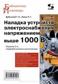 Наладка устройств электроснабжения выше 1000 В. ISBN 978-5-91359-140-1
