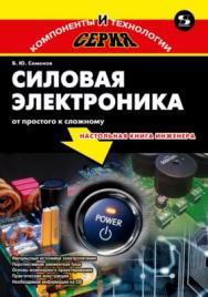 Силовая электроника: от простого к сложному ISBN 978-5-91359-148-7