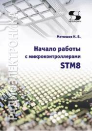 Начало работы с микроконтроллерами STM8. ISBN 978-5-91359-172-2