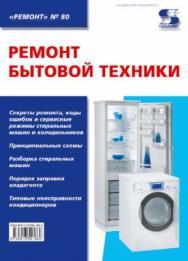 Ремонт бытовой техники ISBN 978-5-91359-186-9