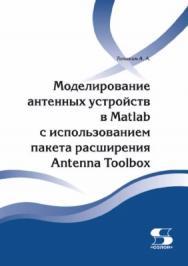 Моделирование антенных устройств в Matlab с использованием пакета расширения Antenna Toolbox ISBN 978-5-91359-197-5