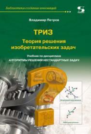 Теория решения изобретательских задач - ТРИЗ: учебник по дисциплине «Алгоритмы решения нестандартных задач» ISBN 978-5-91359-207-1
