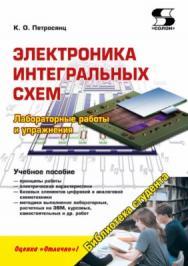 Электроника интегральных схем. Лабораторные работы и упражнения ISBN 978-5-91359-213-2