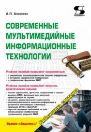 Современные мультимедийные информационные технологии ISBN 978-5-91359-219-4