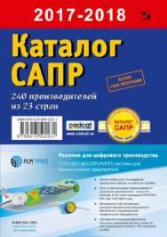 Каталог САПР. Программы и производители. 2017-2018 ISBN 978-5-91359-223-1