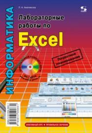 Лабораторные работы по Excel ISBN 978-5-91359-257-6