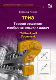 Теория решения изобретательских задач. Уровень 4 ISBN 978-5-91359-284-2