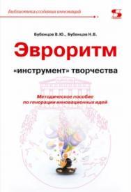 Эвроритм — «инструмент» творчества. Методическое пособие по генерации инновационных идей ISBN 978-5-91359-298-9