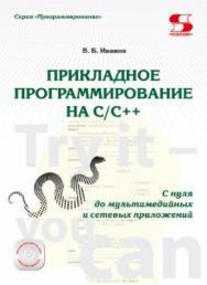 Прикладное программирование на C/C++: с нуля до мультимедийных и сетевых приложений ISBN 978-5-91359-308-5