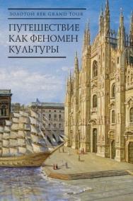 Grand Tour: путешествие как культурный феномен ISBN 978-5-91419-589-9