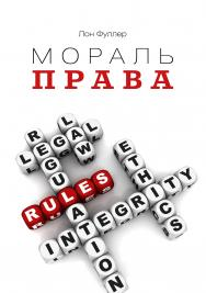 Мораль права — 2-е изд., эл. ISBN 978-5-91603-560-5