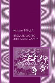 Предательство интеллектуалов — 2-е изд., эл. ISBN 978-5-91603-574-2