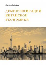 Демистификация китайской экономики — 2-е изд., эл. ISBN 978-5-91603-595-7