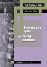 Верховенство права как фактор экономики — 2-е изд., эл. ISBN i_978-5-91603-612-1