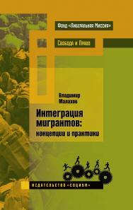 Интеграция мигрантов. Концепции и практики — 2-е изд., эл. ISBN 978-5-91603-614-5