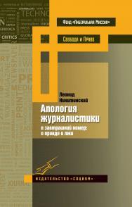 Апология журналистики (в завтрашний номер: о правде и лжи) — 2-е изд., эл. ISBN 978-5-91603-616-9