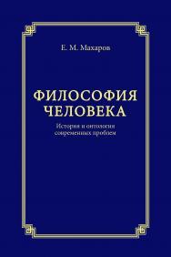 Философия человека. История и онтология современных проблем — 2-е изд., эл. ISBN 978-5-91603-623-7