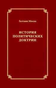 История политических доктрин — 2-е изд., эл. ISBN 978-5-91603-624-3