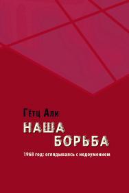 Наша борьба. 1968 год: оглядываясь с недоумением — 2-е изд., эл. ISBN 978-5-91603-631-2