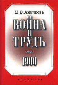 Война и труд. — 3-е изд., эл. ISBN 978-5-91603-645-9_int
