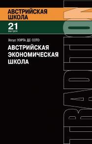 Австрийская экономическая школа. Рынок и предпринимательское творчество / пер. с англ. Б. С. Пинскера. — 2-е изд., эл. — (Австрийская школа; вып. 21) ISBN 978-5-91603-647-3_int