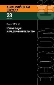 Конкуренция и предпринимательство / пер. с англ. А. В. Куряева, Д. А. Бабушкина. — 2-е изд., эл. — (Австрийская школа; вып. 23). ISBN 978-5-91603-651-0_int