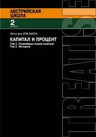 Капитал и прибыль. Т. 2. Позитивная теория капитала. Т. 3. Экскурсы / пер. с англ. В. Кошкина. — 2-е изд., эл. — (Австрийская школа; вып. 2) ISBN 978-5-91603-654-1_int