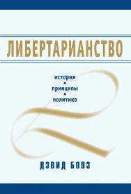 Либертарианство. История, принципы, политика / пер. с англ. М. Кислова, А. Куряева. — 3-е изд., эл. ISBN 978-5-91603-666-4