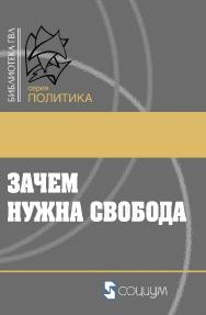Зачем нужна свобода. Твоя жизнь, твой выбор, твое будущее / пер. с англ. А. В. Матешук, В. П. Гайдамака. — 2-е изд., эл. ISBN 978-5-91603-674-9