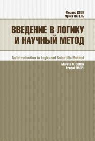 Введение в логику и научный метод / пер. с англ. П. С. Куслий. — 3-е изд., эл. ISBN 978-5-91603-675-6