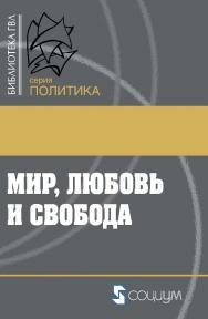 Мир, любовь и свобода. Как жить без войн / пер. с англ. А. А. Столярова. — 2-е изд., эл. ISBN 978-5-91603-676-3
