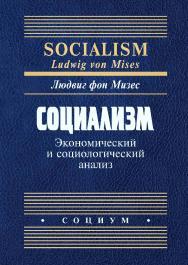 Социализм. Экономический и социологический анализ / пер. с англ. Б. С. Пинскер. — 3-е изд., эл. ISBN 978-5-91603-678-7