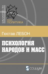 Психология народов и масс / пер. с фр. — 2-е изд., эл. ISBN 978-5-91603-680-0_int